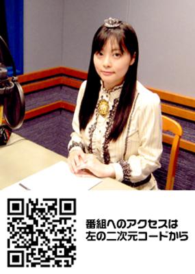 『日常』相生祐子役でおなじみ本多真梨子さんの一人ラジオがスタート