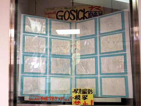 タワレコ新宿店で『GOSICK』ナマ原画展が開催中!