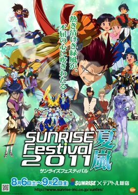 『サンライズフェスティバル 2011夏嵐』開催!