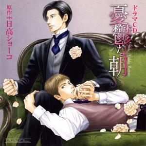 ドラマCD『憂鬱な朝2』が9月22日発売決定