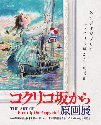スタジオジブリ最新作『コクリコ坂から』公開記念で原画展開催