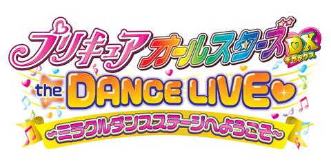 『プリキュア』ASDXダンスライブ11月25日に発売決定!