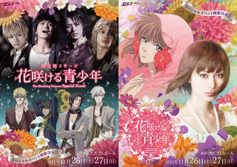 舞台『花咲ける青少年』スペシャルイベントも開催決定!