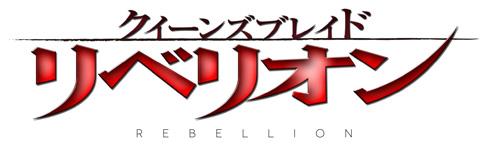 『クイーンズブレイド リベリオン』2012年春放送開始予定