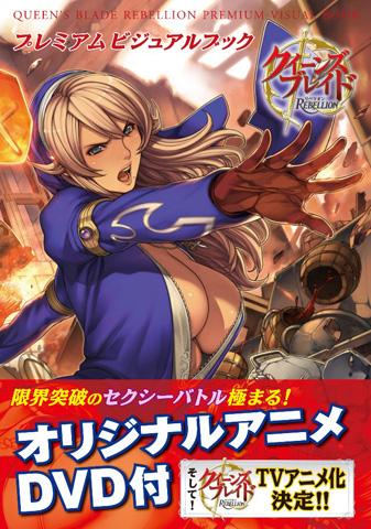 『クイーンズブレイド リベリオン』OVA付ビジュアルブック発売