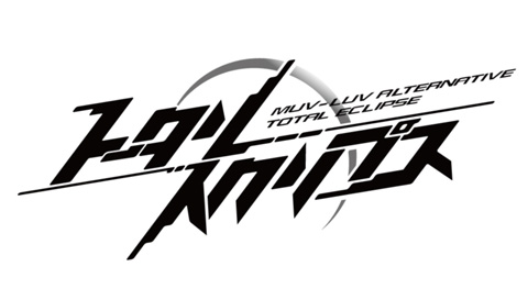 マブラヴ新作アニメのスタッフ&キャスト&ビジュアル公開