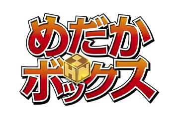 『めだかボックス』の放送日時詳細決定&追加キャスト発表!