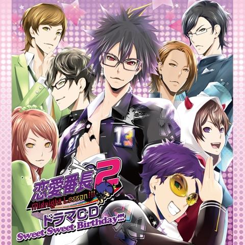 『恋愛番長2』のドラマCDが発売!キャストコメント到着