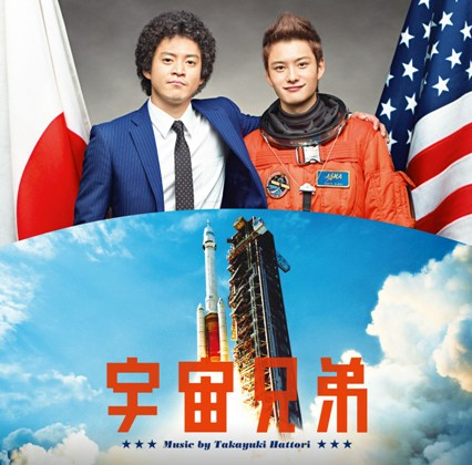 アニメが好評放送中の『宇宙兄弟』から映画版サントラが発売!