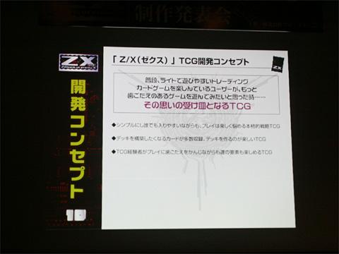 TCG界に新たな潮流!『Z/X』制作発表会が開催!
