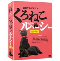 ドラマ版『くろねこルーシー』DVD-BOX好評発売中!!