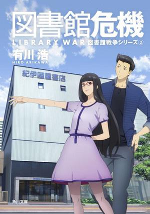『図書館戦争 革命のつばさ』×紀伊國屋書店 タイアップ!