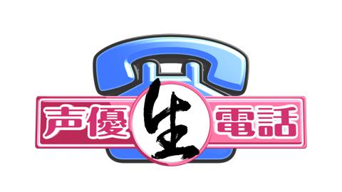 米澤円さんがゲスト出演する「声優生電話」が21時より開始!