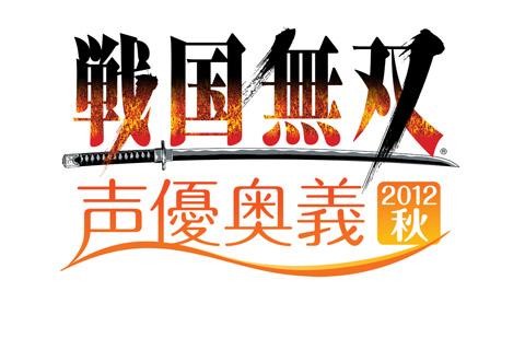 『戦国無双 声優奥義 2012 秋』に新たな出演者決定!