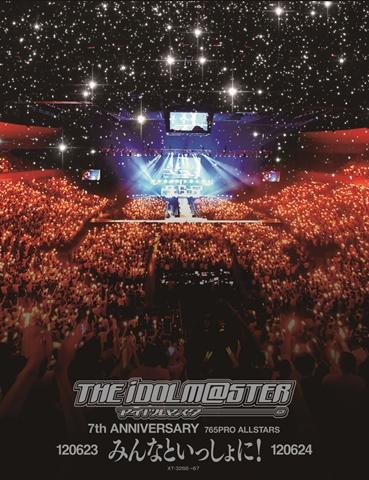アイマス7周年記念ライブのBD&DVDが11月28日に発売!