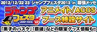 JF2013 アニメイト&ACOSブースの販売商品が続々公開!