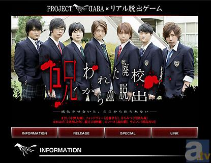 『PROJECT DABA』DVD企画第2弾が2月27日発売予定