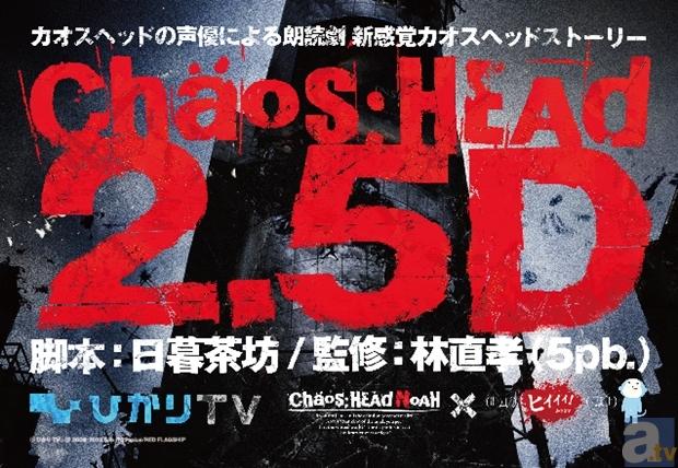 『ヒィィィ!かりTV』第2弾は科学アドベンチャーシリーズ『CHAOS;HEAD NOAH』とタイアップ!