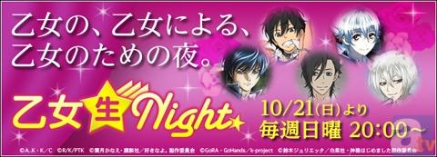 「乙女☆night」12月30日のラインナップを公開