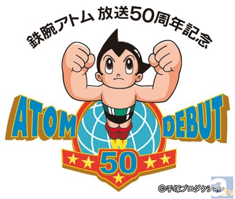 連続テレビアニメ放送50周年で『鉄腕アトム』が配信開始