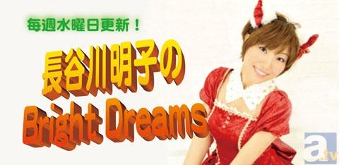 長谷川明子ラジオにバクステ外神田一丁目メンバーがゲスト出演!