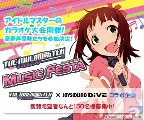 「アイドルマスターミュージックフェスタ」が開催決定!