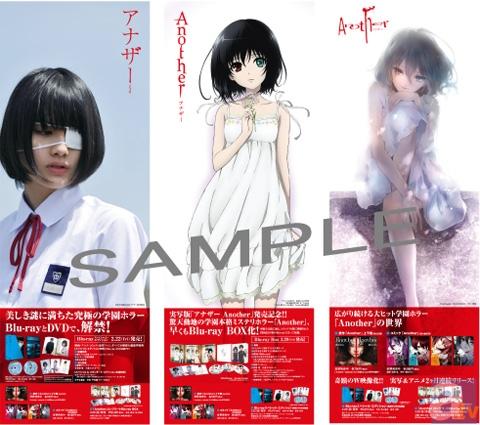 映画『アナザー Another』BD&DVDが2月22日発売