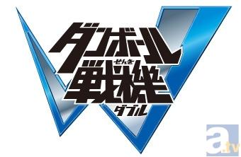 『ダンボール戦機』初ドラマCDが2013年4月24日に発売決定!
