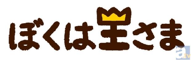 4月6日放送!テレビアニメ『ぼくは王さま』制作ストーリーが決定!