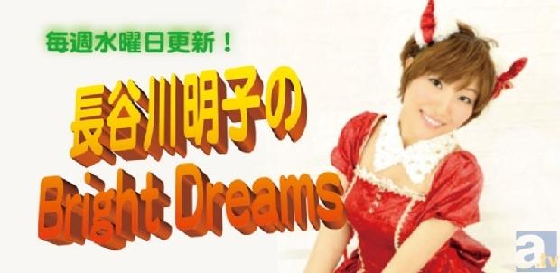 『長谷川明子のBright Dreams』原由実さんゲスト出演!