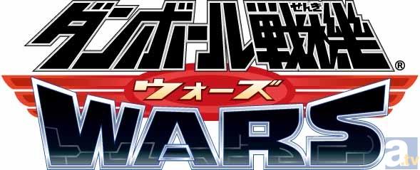 『ダンボール戦機ウォーズ』キービジュアル&メインキャストを公開