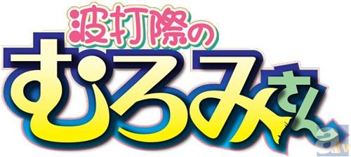 4/3Webラジオ「波打際の○○さん」の配信スタート!!