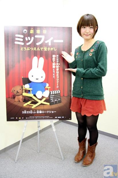 『劇場版ミッフィー』小松未可子さんにインタビュー