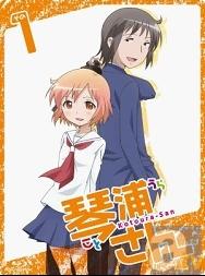 『琴浦さん』その1Blu-ray&DVD本日発売!!