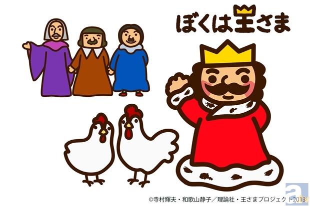「王さまシリーズ」初のテレビアニメ『ぼくは王さま』より、ナレーション&オープニングテーマを担当する新井里美さんのコメントが到着!-2