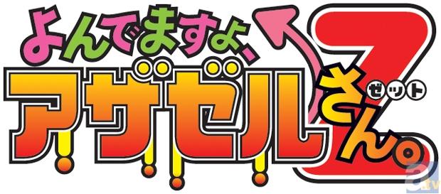 テレビアニメ『アザゼルさん。Z』第1話場面カットが到着