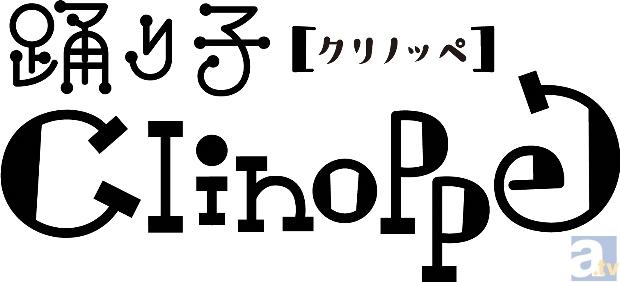 新番組『踊り子クリノッペ』が、5月9日放送スタート!