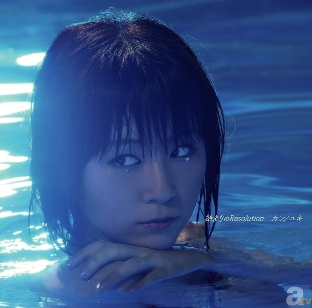 カンノユキさんが歌う『レヴィアタン』OP曲のMVが公開中!