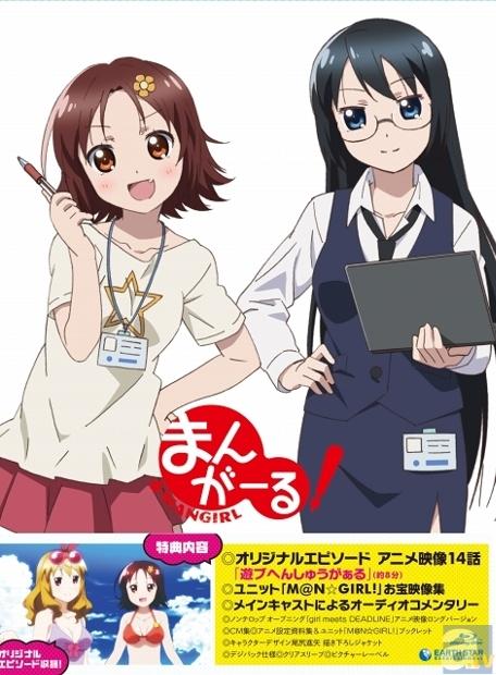 『まんがーる!』BD&「M@N☆GIRL!」イベント情報が到着!
