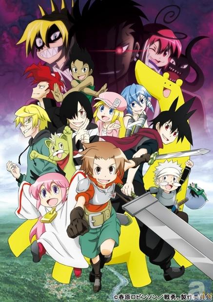 テレビアニメ『戦勇。』第2期の初回放送日など、最新情報が到着!