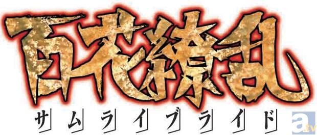 『百花繚乱サムライブライド』第十話 場面カットが到着