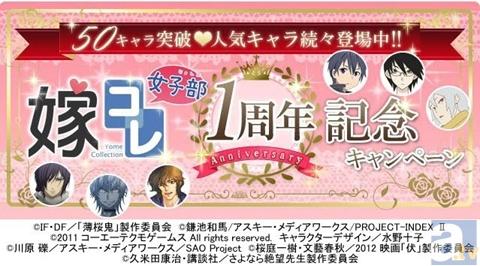 『嫁コレ』ネプテューヌ&邪神つるぎが嫁に!!