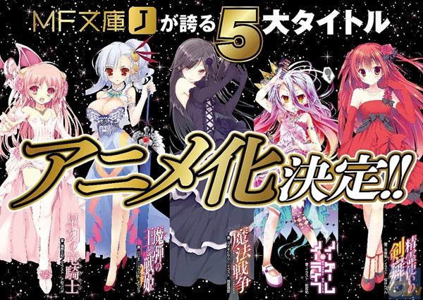 【速報】MF文庫Jから人気5タイトルのアニメ化発表!