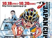 日本最大のロードレース「ジャパンカップ」と『弱虫ペダル』がコラボ