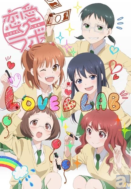 『恋愛ラボ』BD&DVD第1巻限定版BOXのジャケイラスト大公開