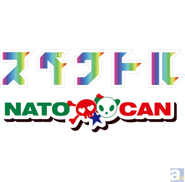 ナト☆キャン 特集 第2弾 『スペクトル』の魅力をトーク!