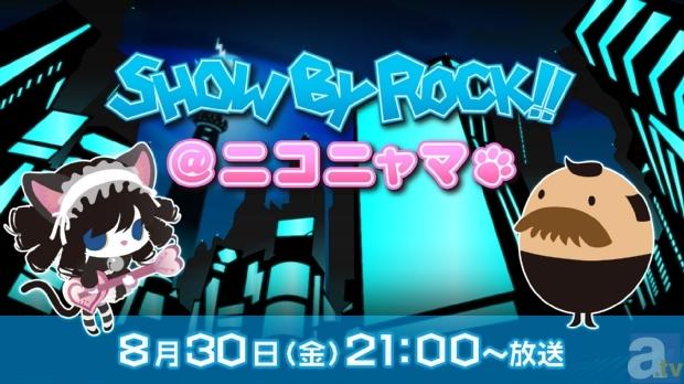 ニコ生で「SHOW BY ROCK!!@ニコニャマ」が放送決定!