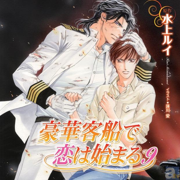 人気BLドラマCD『豪華客船で恋は始まる9』キャストインタビュー