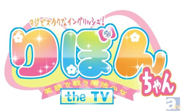 『りぼんちゃん the TV』最終回アフレコインタビュー