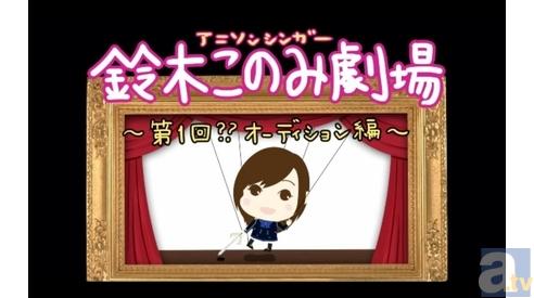 新連載動画「鈴木このみ劇場」&キバオブアキバのメッセージ動画公開